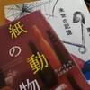 次の読書会は10月23日、藤野可織「来世の記憶」