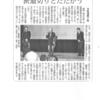 完成披露試写会の記事が「しんぶん赤旗」に掲載されました!