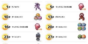 【プレゼント一覧】幻のポケモンゲットチャレンジのシリアルコードで貰える報酬一覧