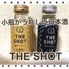 小瓶がうれしい日本酒「THE SHOT」2種類を飲み比べた感想【モラタメ】