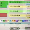 【SwiftUI】ダビスタの完璧な配合アプリを作成してみた(面白い配合まで)