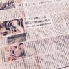 朝日新聞 3月22日の夕刊記事 英語訳 An article from Asahi Newspaper Company, on 22nd of March