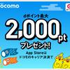 【4/28~5/28】(ドコモ)期間中、App Store の支払いをキャリア決済で10000円以上利用&エントリーでdポイント2000ptがもれなくもらえる!