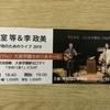 出発の歌「小室等&李政美 平和のためのライブ2019」