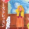 ねぐら☆なお先生の 『ファーストレッスンABC』(全1巻)を公開しました