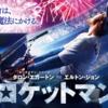 感想「ロケットマン」エルトン・ジョンの人生を描いたミュージカル映画|2019年版「ボヘミアン・ラプソディ」?