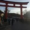 初詣登山 伏見稲荷に行って、京都一周トレイルコースを歩く  そして、暴漢に襲われて大切なものを奪われた話