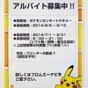 【告知】ポケモンセンタートウキョー アルバイト募集中!! (募集期間:2014年6月2日(月)〜6月15日(日))
