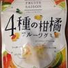 フルーツセゾン 4種の柑橘フルーツグミ Asahi