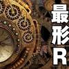 仮面ライダージオウ最終形態変身アイテム『DXグランドジオウライドウォッチ』をご紹介!祝え!王の誕生を!