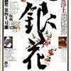 季刊 銀花 No.041 1980年春 京劇錦繍華苑/火炎浄土=辻清明と協の陶器