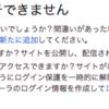 Google AdSense「お客様のサイトにリーチできません」。