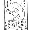 四コマ・胡蝶倫理