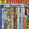 吉岡里帆グラビア掲載!週刊現代にて撮り下ろしフォトが公開されました!!