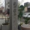 神社仏閣巡り 名古屋市中区 万松寺