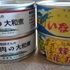 信州の缶詰