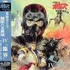 【OVA】感想:アニメ(OVA)「装甲騎兵ボトムズ 赫奕(かくやく)たる異端」第4話「臨界」(1994年)