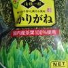 お茶の宣伝