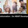 ABAP開発者向け動画:従来(ERP)と現在(SAP S/4HANA)の開発手法の違い