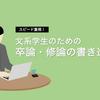 【必読!】文系学生のための卒論・修論の書き進め方
