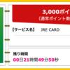 【ハピタス】JRE CARDが期間限定3,000pt(3,000円)♪ さらに最大5,000円相当のポイントプレゼントも! 初年度年会費無料♪ ショッピング条件なし♪