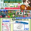 今年も東京ゲームショウに出展します!