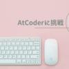 AtCoderに挑戦