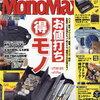 今回のおまけもがんばる!Mono Max (モノ・マックス) 2016年 08月号