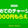 2/28まで【LINE Pay】初回チャージキャンペーンで2000円チャージして残高3000円になるお得案件をやってみた