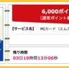 【ハピタス】超高還元率でJALマイルが貯められる! エムアイカードで6,000pt(6,000円) さらに最大5,500円相当のポイントプレゼントキャンペーンも!