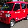 ● 日本郵政仕様の電気自動車が登場! 三菱「ミニキャブ・ミーブ バン」とはどんなクルマ?