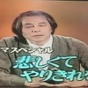 9-1/41-1 TBSテレビドラマ 「悲しくてやりきれない」 山田太一作 高橋一郎演出 こまつ座の時代(アングラの帝王から新劇へすま けい・ さようなら、そしてこんにちは 幻劇場