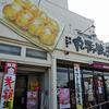 「餃子の丸満@古河」で餃子尽くしのアフターラン!(前編)