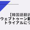【韓国語翻訳】ウェブトゥーン翻訳のトライアルについて