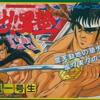 アクションというよりも 格闘ゲームのほうが近かった  魁男塾  ファミコン版