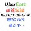 【配達記録・12/23(月)〜12/29(日)さいたま】10万円にあと一歩…