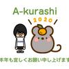 【新年のご挨拶】2020年も宜しくお願い致します|A-kurashi
