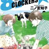 87CLOCKERS / 二ノ宮知子(5)、オーバークロックの世界とその世界にどっぷり浸かるダメ人間のマンガ