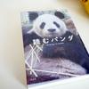 【読むパンダ】パンダ愛が止まらない。。