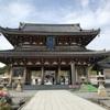 【御朱印】青森県 菩提寺(恐山)