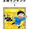 子供にも大人にも読んで色々感じて欲しい漫画!王様ランキング