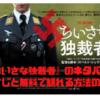 【映画】『ちいさな独裁者』のネタバレなしのあらすじと無料で観れる方法を紹介!
