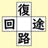 【脳トレ】漢字穴埋め 218問目