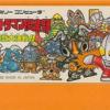 ウルトラマン倶楽部 怪獣大決戦!!のゲームと攻略本 プレミアソフトランキング