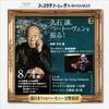 『新日本フィルハーモニー交響楽団 久石 譲、ベートーヴェンを振る!』