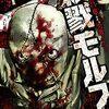 【外薗昌也】「殺戮モルフ」が3巻で限界破裂した件【原作】