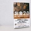 『お金2.0』未来のお金をツールとして使いこなす方法を学ぶ