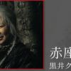 02月10日、赤座美代子(13)