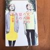 2016年本屋大賞受賞【宮下奈都さん著】「太陽のパスタ、豆のスープ」を読んだ感想