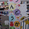 """運動会☆2014 """"Magical Sports Festival!!"""""""